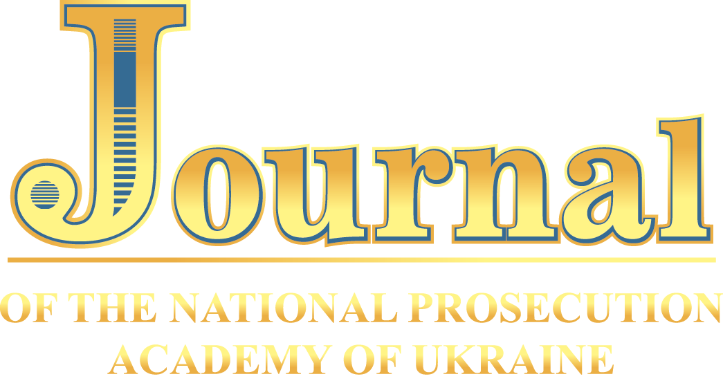 Journal of the National Prosecution Academy of Ukraine LOGO